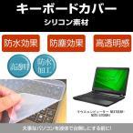 マウスコンピューター NEXTGEAR-NOTE i5700BA1 シリコンキーボードカバー フリーカットタイプ