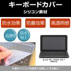 富士通 FMV LIFEBOOK AH42/T FMVA42TB シリコンキーボードカバー フリーカットタイプ