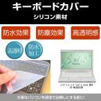 パナソニック Let's note MX4 CF-MX4EDTBP シリコンキーボードカバー フリーカットタイプ