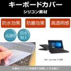 Dell Latitude 12 5000 シリコンキーボードカバー フリーカットタイプ
