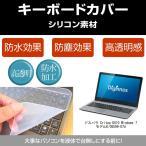 シリコン製キーボードカバー ドスパラ Critea DX10 Windows 7 モデル K/05599-07d対応 フリーカット・防水・防塵・防磨耗・クリアー
