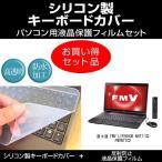 富士通 FMV LIFEBOOK NH77/CD FMVN77CD シリ�
