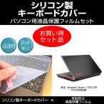東芝 dynabook Qosmio T974/97K PT97497KBXBW シリコンキーボードカバー と 反射防止液晶保護フィルム のセット