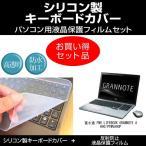 富士通 FMV LIFEBOOK GRANNOTE AH90/P FMVA90P シリコンキーボードカバー と 反射防止液晶保護フィルム のセット