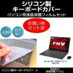 富士通 FMV LIFEBOOK AH77/R FMVA77RB シリコンキーボードカバー と 反射防止液晶保護フィルム のセット