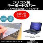 マウスコンピューター NEXTGEAR-NOTE i610BA1 シリコンキーボードカバー と 反射防止液晶保護フィルム のセット