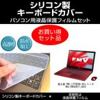 富士通 FMV LIFEBOOK AHシリーズ WA2/S WSA2B77_A825 シリコンキーボードカバー と 反射防止液晶保護フィルム のセット