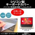 東芝 dynabook AZ67/UG PAZ67UG-SWB シリコンキーボードカバー と 反射防止液晶保護フィルム のセット