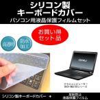 反射防止液晶保護フィルム&シリコン製キーボードカバー