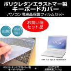 SONY VAIO type N VGN-NS52JB W キーボードカバー と クリア光沢液晶保護フィルム のセット