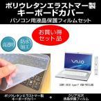 SONY VAIO type F VGN-FW73JGB キーボードカバー と クリア光沢液晶保護フィルム のセット