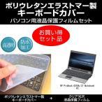 透過率96%クリア光沢液晶保護フィルムとキーボードカバーセット HP ProBook 6550b/CT Notebook PC P4600/2/DVD/Professional XS130PA対応 フリーカット