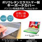 富士通 FMV LIFEBOOK AH50/HN FMVA50HN7S キーボードカバー と クリア光沢液晶保護フィルム のセット