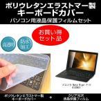 ドスパラ Note Rigel F-11 K120921 キーボードカバー と クリア光沢液晶保護フィルム のセット