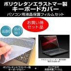 マウスコンピューター NEXTGEAR-NOTE i510SA5-SP キーボードカバー と クリア光沢液晶保護フィルム のセット