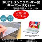 富士通 FMV LIFEBOOK AH50/HN A50HN7S_A320 キーボードカバー と クリア光沢液晶保護フィルム のセット