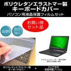 マウスコンピューター NEXTGEAR-NOTE i5700BA1-BK2 キーボードカバー と クリア光沢液晶保護フィルム のセット