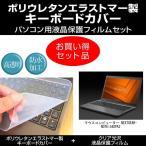 マウスコンピューター NEXTGEAR-NOTE i540PA3 キーボードカバー と クリア光沢液晶保護フィルム のセット