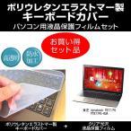 東芝 dynabook TB77/PG PTB77PG-HUA キーボードカバー と クリア光沢液晶保護フィルム のセット