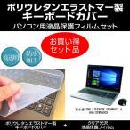 富士通 FMV LIFEBOOK GRANNOTE AH90/X FMVA90X キーボードカバー と クリア光沢液晶保護フィルム のセット