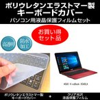 ASUS VivoBook X540LA キーボードカバー と クリア光沢液晶保護フィルム のセット