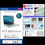 クリア光沢液晶保護フィルム&熱可逆性キーボードカバー