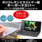 富士通 FMV-BIBLO LOOX U G90 FMVLUG90B キー�