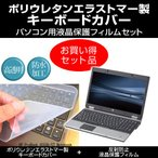 目に優しい反射防止(ノングレア)液晶保護フィルムとキーボードカバーセット HP ProBook 6550b/CT Notebook PC P4600/2/DVD/Professional XS130PA対応 防水