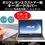 ASUS K55DR K55DR-SX0A8 キーボードカバー