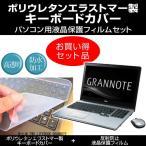 富士通 FMV LIFEBOOK GRANNOTE AH90/P FMVA90P キーボードカバー と 反射防止液晶保護フィルム のセット