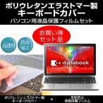 反射防止 液晶保護フィルム と キーボードカバー キズ防止 防水 フリーカット 東芝 dynabook T95 T95/NG PT95NGP-LHAで使える