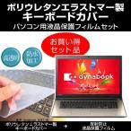 東芝 dynabook AZ47/UG PAZ47UG-SNA キーボードカバー と 反射防止液晶保護フィルム のセット