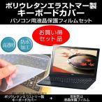 反射防止 液晶保護フィルム と キーボードカバー NEC LAVIE Note Standard NS150/FAシリーズ PC-NS150FAで使える キズ防止 防水 フリーカット