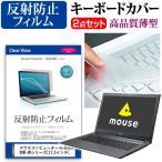 マウスコンピューター m-Book MB-Wシリーズ 反射防止 液晶保護フィルム と キーボードカバー キズ防止 防水 フリーカット