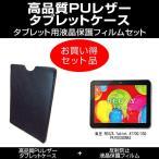 東芝 REGZA Tablet AT700/35D PA70035DNAS タブレットレザーケース と 反射防止液晶保護フィルム のセット