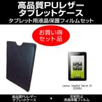 Lenovo IdeaPad Tablet A1 22283GJ タブレットレザーケース と 反射防止液晶保護フィルム のセット