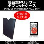 KAIHOU KH-MID700 タブレットレザーケース と 反射防止液晶保護フィルム のセット