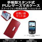 イー・モバイル Huawei Pocket WiFi S S31HW 手帳型 レザーケース 茶色 と 反射防止液晶保護フィルム のセット