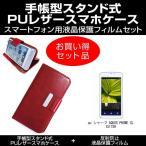 au シャープ AQUOS PHONE CL IS17SH 手帳型 レザーケース 茶色 と 反射防止液晶保護フィルム のセット