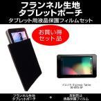 ドスパラ Diginnos Tablet DG-D07S/GP ポーチケース と 反射防止液晶保護フィルム のセット