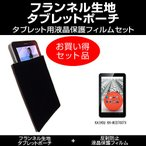 KAIHOU KH-MID700TV ポーチケース と 反射防止液晶保護フィルム のセット