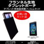 目に優しい反射防止(ノングレア) 液晶保護フィルムとタブレットポーチケースセット ASUS TransBook T90Chi T90CHI-3775で使える キズ防止 防塵