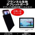 マイクロソフト Surface 3 128GB MSSAA4   ポーチケース と 反射防止液晶保護フィルム のセット