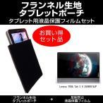 目に優しい反射防止(ノングレア)液晶保護フィルムとタブレットポーチケースセット Lenovo YOGA Tab 3 8 ZA090019JPで使える キズ防止 防塵 プロテクト