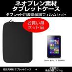 Lenovo Miix 2 8 59399891 タブレットケース と 反射防止液晶保護フィルム のセット
