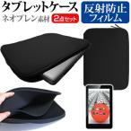 KAIHOU KH-MID700 タブレットケース と 反射防止液晶保護フィルム のセット
