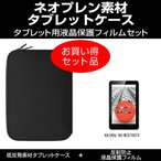 KAIHOU KH-MID700TV タブレットケース と 反射防止液晶保護フィルム のセット