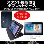 サムスン GALAXY Tab 10.1 LTE SC-01D ドコモ スタンド機能付 タブレットケース と 反射防止液晶保護フィルム のセット