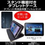 富士通 ARROWS Tab LTE F-01D ドコモ スタンド機能付 タブレットケース と 反射防止液晶保護フィルム のセット