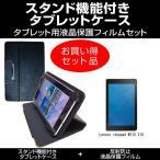 Lenovo ideapad MIIX 310 スタンド機能付 タブレットケース と 反射防止液晶保護フィルム のセット